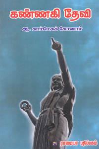 Kannagi Devi - கண்ணகி தேவி