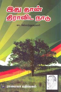Ithuthaan Dravida Naadu - இதுதான் திராவிட நாடு
