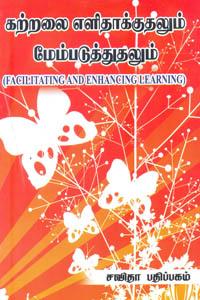 Katralai Elithaakuthalum Mempaduthalum Irandaam Aandu - கற்றலை எளிதாக்குதலும் மேம்படுத்துதலும் இரண்டாம் ஆண்டு