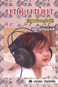 Paadu Paappa Siruvar Paadalgal - பாடு பாப்பா சிறுவர் பாடல்கள்