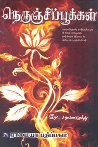 Nerunji Pookal - நெருஞ்சிப் பூக்கள்