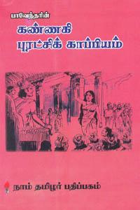 Kannagi Puratchi Kaappiyam - கண்ணகி புரட்சிக் காப்பியம்