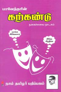 Pavendarin Karkandu Nagaisuvai Nadagam - பாவேந்தரின் கற்கண்டு நகைச்சுவை நாடகம்