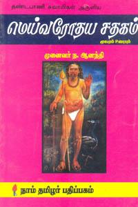 Dhandapaani Swamigal Aruliya Meivarodhaya Sathagam Moolamum Uraiyum - தண்டபாணி சுவாமிகள் அருளிய மெய்வரோதய சதகம் மூலமும் உரையும்
