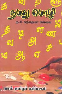 Namadhu Mozhi - நமது மொழி
