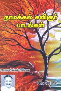 Namakkal Kavignar Paadalgal - நாமக்கல் கவிஞர் பாடல்கள்
