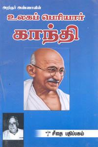 Arignar Annavin Ulaga Periyaar Gandhi - அறிஞர் அண்ணாவின் உலகப் பெரியார் காந்தி