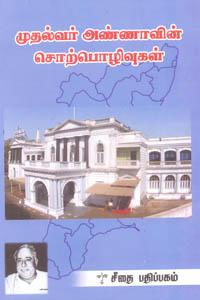 Muthalvar Annavin Sorpolivugal - முதல்வர் அண்ணாவின் சொற்பொழிவுகள்