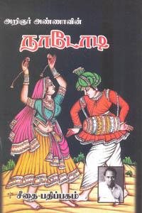 Arignar Annavin Naadodi - அறிஞர் அண்ணாவின் நாடோடி