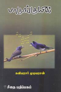 Paadukuyil - பாடுங்குயில்