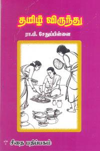 Tamil Virundhu - தமிழ் விருந்து