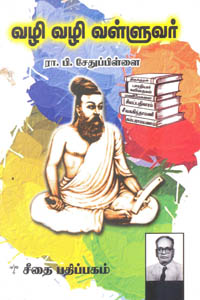 Vazhi Vazhi Valluvar - வழி வழி வள்ளுவர்