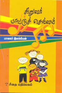 Siruvar Paattu Selvam - சிறுவர் பாட்டுச் செல்வம்