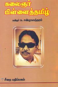 Kalaignar Pillaitamil - கலைஞர் பிள்ளைத்தமிழ்