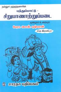 Pathupaattu Sirubaanaatrupadai Moolamum Uraiyum - பத்துப்பாட்டு சிறுபாணாற்றுப்படை மூலமும் உரையும்