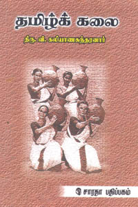 Tamil Kalai - தமிழ்க் கலை