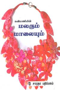 Kavimaniyin Malarum Maalaiyum - கவிமணியின் மலரும் மாலையும்