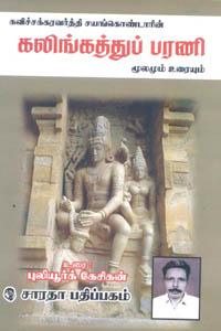 Kalingathu Bharani Moolamum Uraiyum - கலிங்கத்துப் பரணி மூலமும் உரையும்