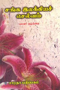 Sanga Ilakiya Selvam - சங்க இலக்கியச் செல்வம்
