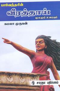 Pavendarin Veerathai Moolamum Uraiyum - பாவேந்தரின் வீரத்தாய் மூலமும் உரையும்