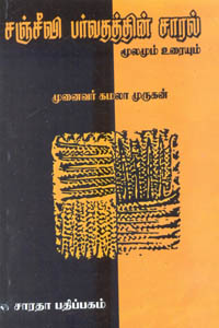 Sanjeevi Parvathathin Saaral Moolamum uraiyum - சஞ்சீவி பர்வதத்தின் சாரல் மூலமும் உரையும்