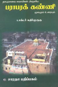 Thayumanavar Swamigal Aruliya Paraapara Kanni Moolamum Uraiyum - தாயுமானவ சுவாமிகள் அருளிய பராபரக் கண்ணி மூலமும் உரையும்
