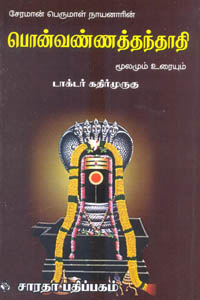 Tamil book Seramaan Perumaal Naayanaarin Ponvannathanthaathi Moolamum Uraiyum