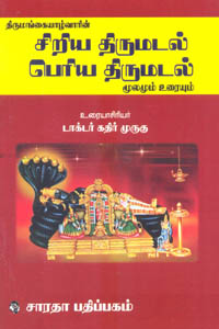 Thirumangaiyalvaarin Siriya Thirumadal Periya Thirumadal Moolamum Uraiyum - திருமங்கையாழ்வாரின் சிறிய திருமடல் பெரிய திருமடல் மூலமும் உரையும்