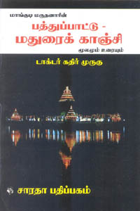 Maangudi Marudhanaarin Pathupaattu Madurai Kaanji Moolamum Uraiyum - மாங்குடி மருதனாரின் பத்துப்பாட்டு மதுரைக் காஞ்சி மூலமும் உரையும்
