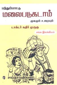 Pathupaattu Malaipadukadaam Moolamum Uraiyum - பத்துப்பாட்டு மலைபடுகடாம் மூலமும் உரையும்