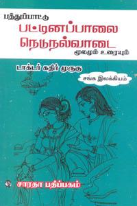 Pathupaattu Patinapaalai Nedunalvaadai Moolamum Uraiyum - பத்துப்பாட்டு பட்டினப்பாலை நெடுநல்வாடை மூலமும் உரையும்