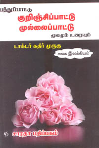 Pathupaattu Kurinjipaattu Mullaipaattu Moolamum Uraiyum - பத்துப்பாட்டு குறிஞ்சிப்பாட்டு முல்லைப்பாட்டு மூலமும் உரையும்