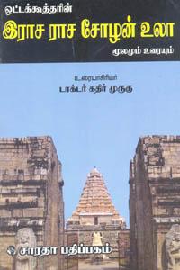 Ottakootharin Raja Raja Cholan Ula Moolamum Uraiyum - ஒட்டக்கூத்தரின் இராச ராச சோழன் உலா மூலமும் உரையும்