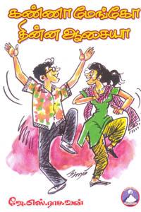 Tamil book Kanna Mango Thinna Aasaiya