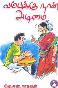 Tamil book Thebukku Naan Adimai