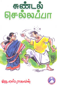 Tamil book Sundal Sellappa