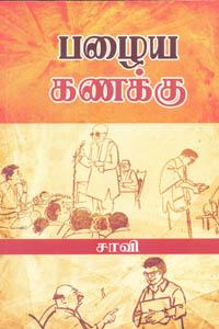 Tamil book Palaya Kanakku