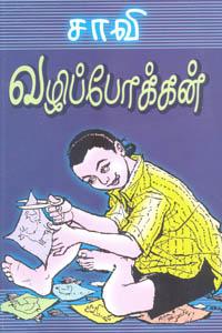 Tamil book Vazhi Pokkan