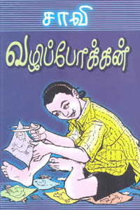 Vazhi Pokkan - வழிப்போக்கன்
