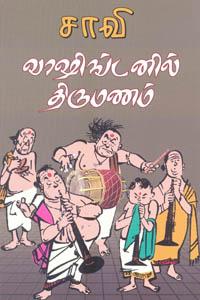 Washingtonil Thirumanam - வாஷிங்டனில் திருமணம்