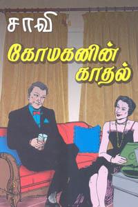 Tamil book Komaganin Kadhal
