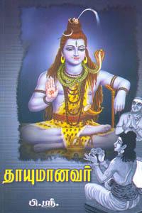 Tamil book Thayumanavar