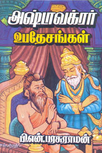 Tamil book Ashtaavakrar Upadesangal