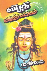 Tamil book Viboothi Rutratcham Mahimai