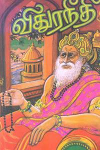 Viduraneethi - விதுர நீதி