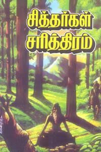 Tamil book Sitharin Sarithram