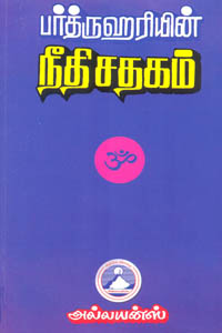 Tamil book Bhartruhariyin Neethi Sathagam