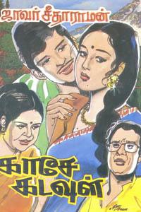 Tamil book Kaase Kadavul