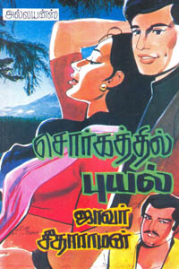 Tamil book Sorkathil Puyal