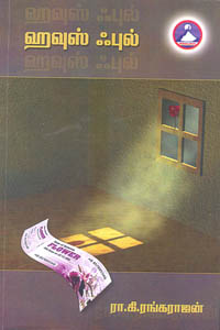 Tamil book House Full